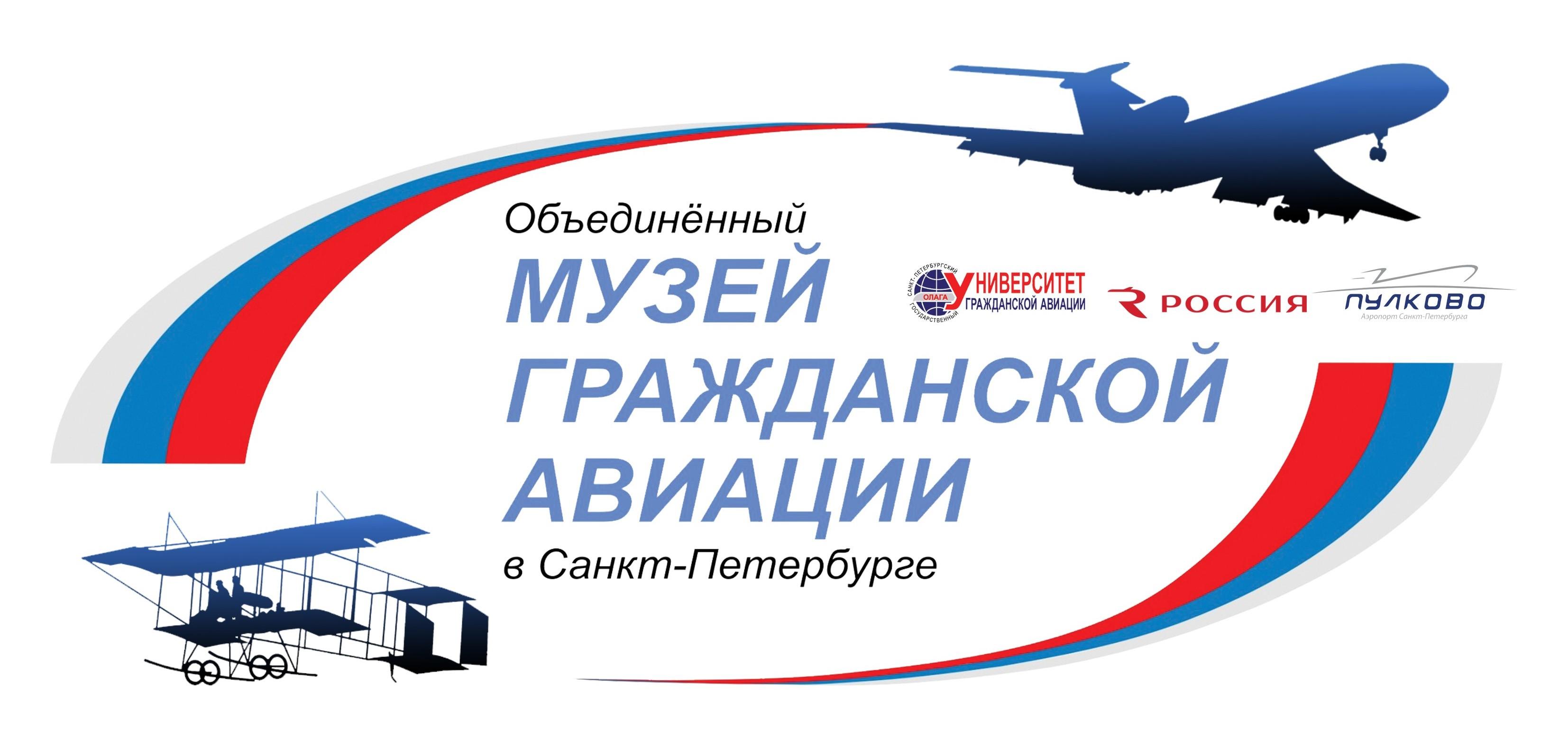 Музей гражданской авиации в Санкт-Петербурге